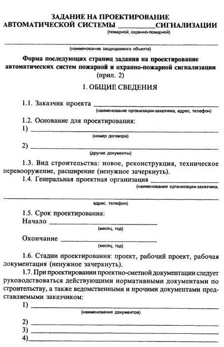 Скачать СП 50-101-2004 Проектирование и устройство